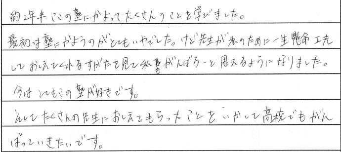 学年末・合格体験記_0004