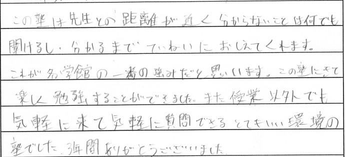学年末・合格体験記_0006
