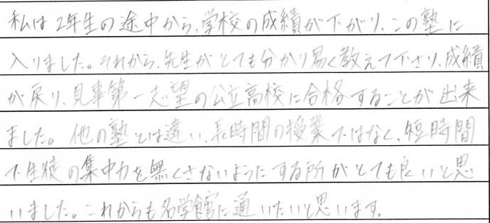 学年末・合格体験記_0010