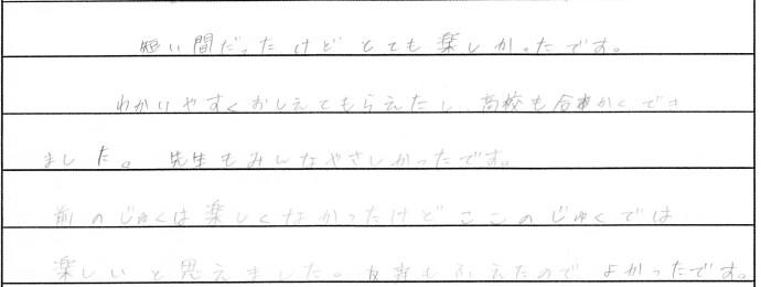 学年末・合格体験記_0009