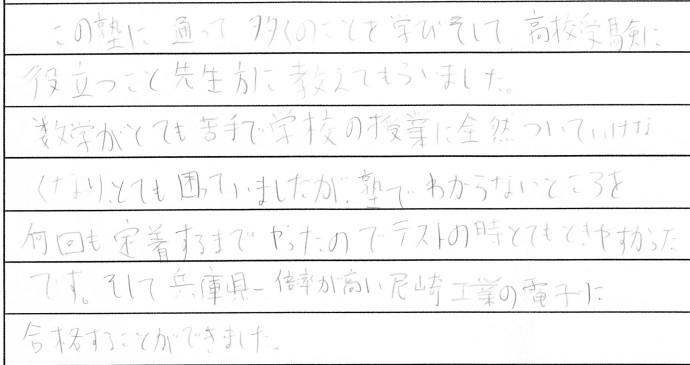 学年末・合格体験記_0008