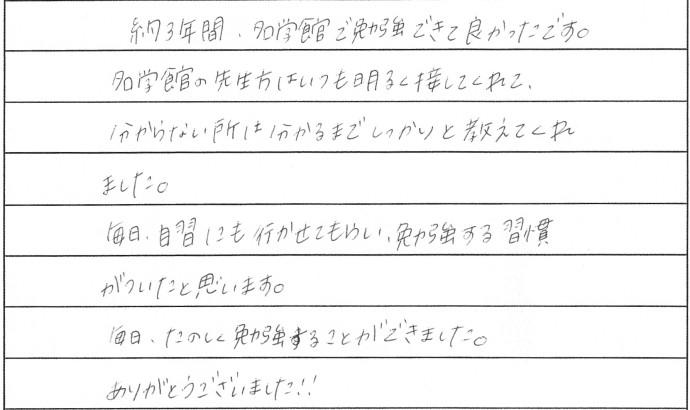学年末・合格体験記_0001