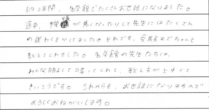 学年末・合格体験記_0003